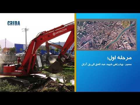 پروژه پاک کاری دریای کابل - Kabul River Cleaning Project