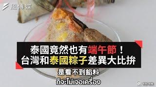 泰國竟然也有端午節!台灣和泰國粽子差異大比拚