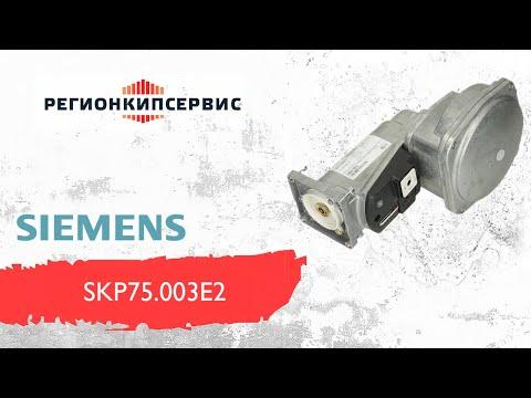 Привод для газового клапана Siemens SKP75.003E2
