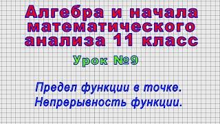 Алгебра 11 класс (Урок№9 - Предел функции в точке. Непрерывность функции.)