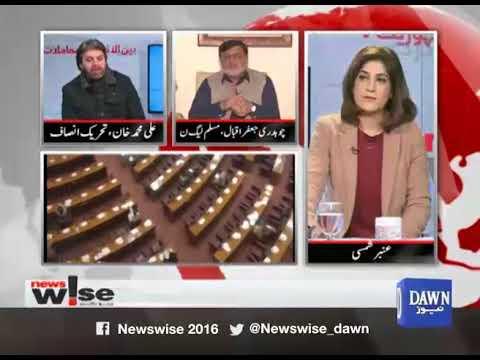 Newswise - 18 January, 2018 - Dawn News