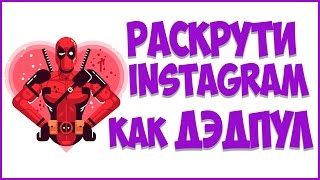 promotion on instagram 100%, how to promote instagram 2016