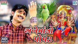 Ambe Maa No Popat Vijay Thakor | અંબેમાં નો પોપટ | Latest Gujarati DJ Song | Full