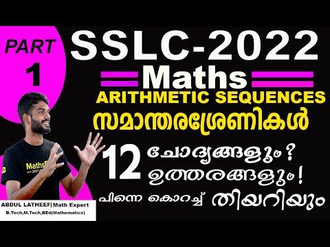 SSLC MATHS CLASS:Arithmetic Sequence In Malayalam Class 10 ഫുൾ ക്ലാസ് !!  kerala Syllabus  