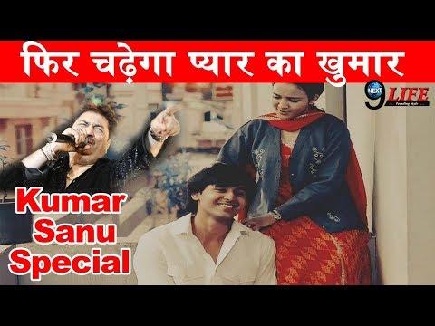 YUDKBH: डांडिया नाइट में Sameer और Naina पर चढ़ेगा कुमार सानू का खुमार, ताजा होंगी यादें   