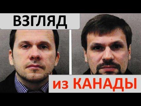 Боширов, Петров, Скрипаль.
