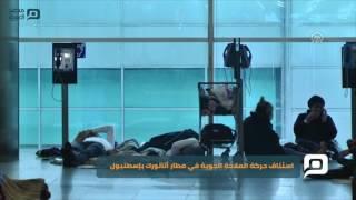 مصر العربية | اسئناف حركة الملاحة الجوية في مطار أتاتورك بإسطنبول
