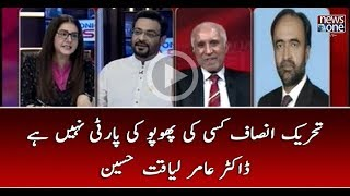 #PTI Kisi Ki #Phuppo Ki Party Nahin Hai   Aamir Liaquat 
