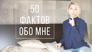 TAG: 50 FACTS ABOUT ME | 50 ФАКТОВ ОБО МНЕ