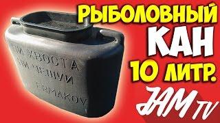 КАН РЫБОЛОВНЫЙ ДЛЯ ЖИВЦА НА 10 ЛИТРОВ КУПИТЬ   ОБЗОР JAM TV