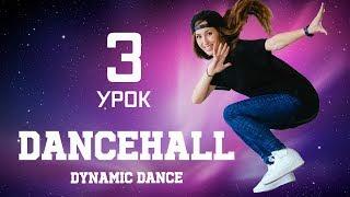 Лёля Крук | Dynamic Dance | Dancehall | Урок 3