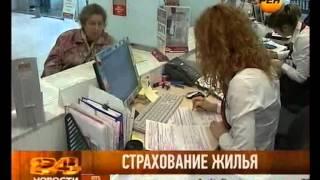 видео Добровольное страхование домашнего имущества граждан
