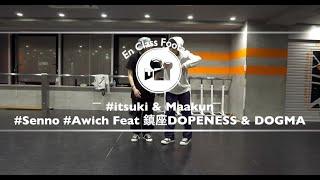 """itsuki&Maakun """" Senno / Awich Feat 鎮座DOPENESS """"@En Dance Studio SHIBUYA SCRAMBLE"""