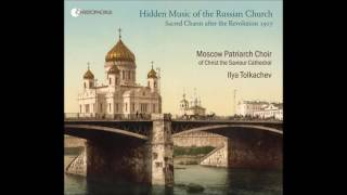 Hidden Music of the Russian Church - Moscow Patriarch Choir, Ilya Tolkachev (Audio video)(Faces of Classical Music http://facesofclassicalmusic.blogspot.com/ • More information: ..., 2017-01-24T16:42:46.000Z)