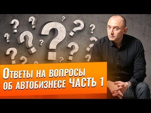КАК СДЕЛАТЬ АВТОСЕРВИС ПРИБЫЛЬНЫМ? Ответы на вопросы часть 1. Автобизнес, СТО как открыть?