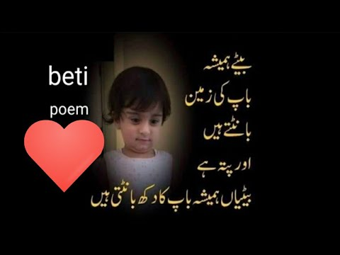 beti heart touching poetry in urdu