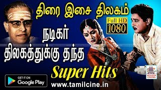 Sivaji Super Songs | Music Box