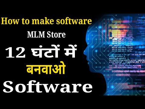 30 मिनट में अपना MLM Company शुरू करें, Mlm Store New Software Company, How To Make Software