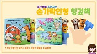 패브릭핑거북 | 손가락 인형 그림책 | 헝겊 그림책 |…