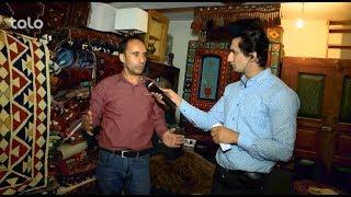 بامداد خوش - خیابان - صبحت های احسان استالفی یکی از فروشندگان قالین وطنی در مورد قالین های وطنی