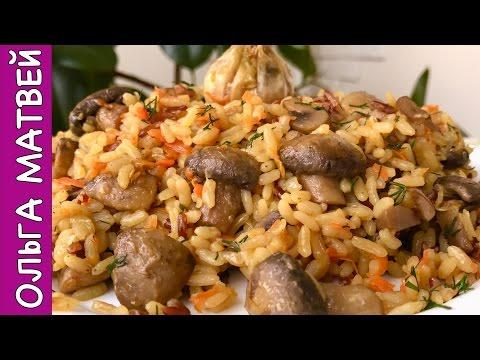 Постный Плов с Грибами | Rice Pilaf With Mushrooms Recipe