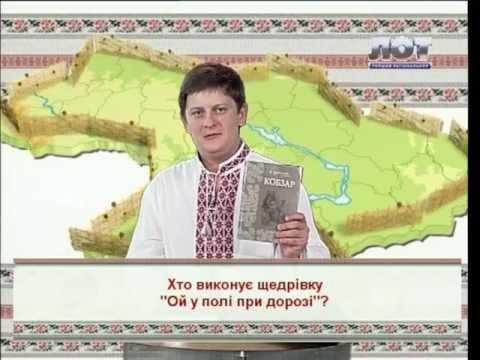 Телеканал ЛОТ. Рідна Україна. 24-01-13. Щедрівка