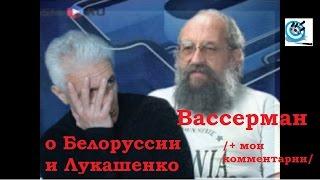 Вассерман о Беларуси и Лукашенко. Я резко не согласен – мои комментарии