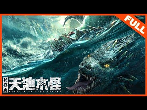 【冒险动作】《长白山天池水怪 Monster Of Lake Heaven》科考队探险生死未卜,死亡蠕虫现身索命 Full Movie 杨帆/郭震