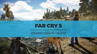 FAR CRY 5 - ПРАВИЛЬНЫЙ ОБЗОР Kekistan King