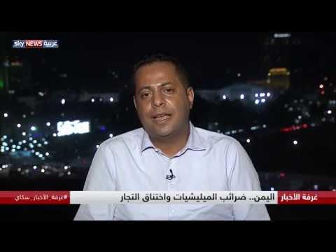 اليمن.. ضرائب الميليشيات واختناق التجار  - نشر قبل 9 ساعة