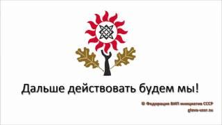 Полицаи РФ Курска опять в штабе ОФОВИПИ СССР...