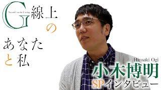 おぎやはぎ・小木博明スペシャルインタビュー☆10/15スタート! 火曜ドラマ『G線上のあなたと私』【TBS】