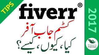 How to Create Custom Job Offer on Fiverr - Complete Fiverr Guide 2017 in Urdu - 11