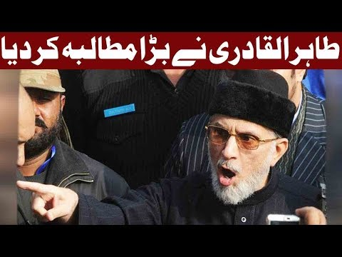 We Want Justice Says Tahir Ul Qadri - 19 December 2017