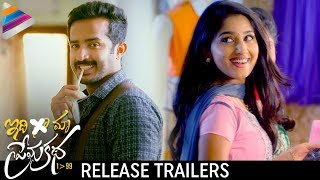 Idi Maa Prema Katha B2B Release Trailers | Anchor Ravi | Meghana | Priyadarshi | Telugu Filmnagar