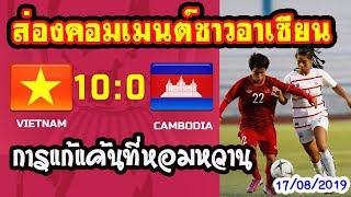 แก้แค้นได้แล้ว!!ส่องคอมเมนต์ชาวอาเซียนหลัง เวียดนาม 10-0 กัมพูชา ใน AFFW 2019