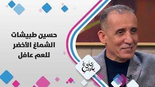 حسين طبيشات - الشماغ الأخضر للعم عافل