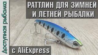 Раттлин для зимової та літньої риболовлі з AliExpress. Копія DUO Bay Ruf SV-70 від AllBlue. Гра під водою