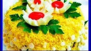 Слоеный салат из печени с рисом. Просто быстро вкусно полезно празднично. Блюда к праздникам.