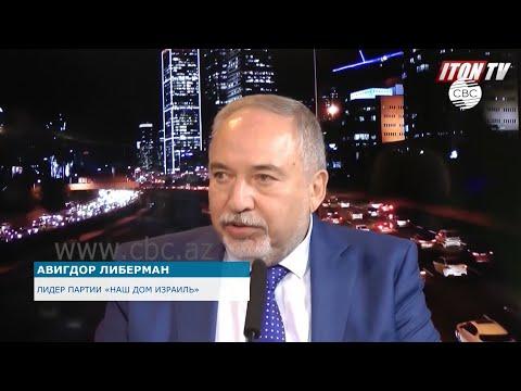 Израиль поддерживает Азербайджан