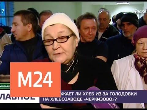 "Хлебозавод ""Черкизово"" приостановил работу - Москва 24"