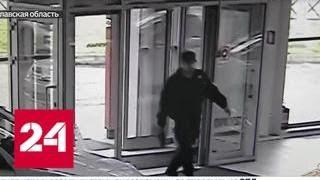 В Ярославле ряженый инкассатор украл из автосалона 5 миллионов рублей   Россия 24
