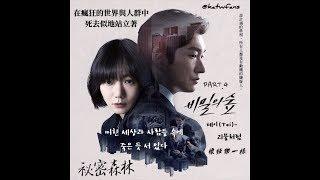 【中韓歌詞 Lyrics/가사】  테이 (Tei) - 괴물처럼 (像怪物一樣 / Like A Monster )  秘密森林OST PART.4 /비밀의숲OST PART.4 (1080p)