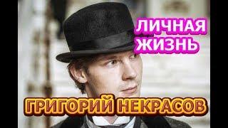Григорий Некрасов - биография, личная жизнь, жена, дети. Актер сериала Купчино