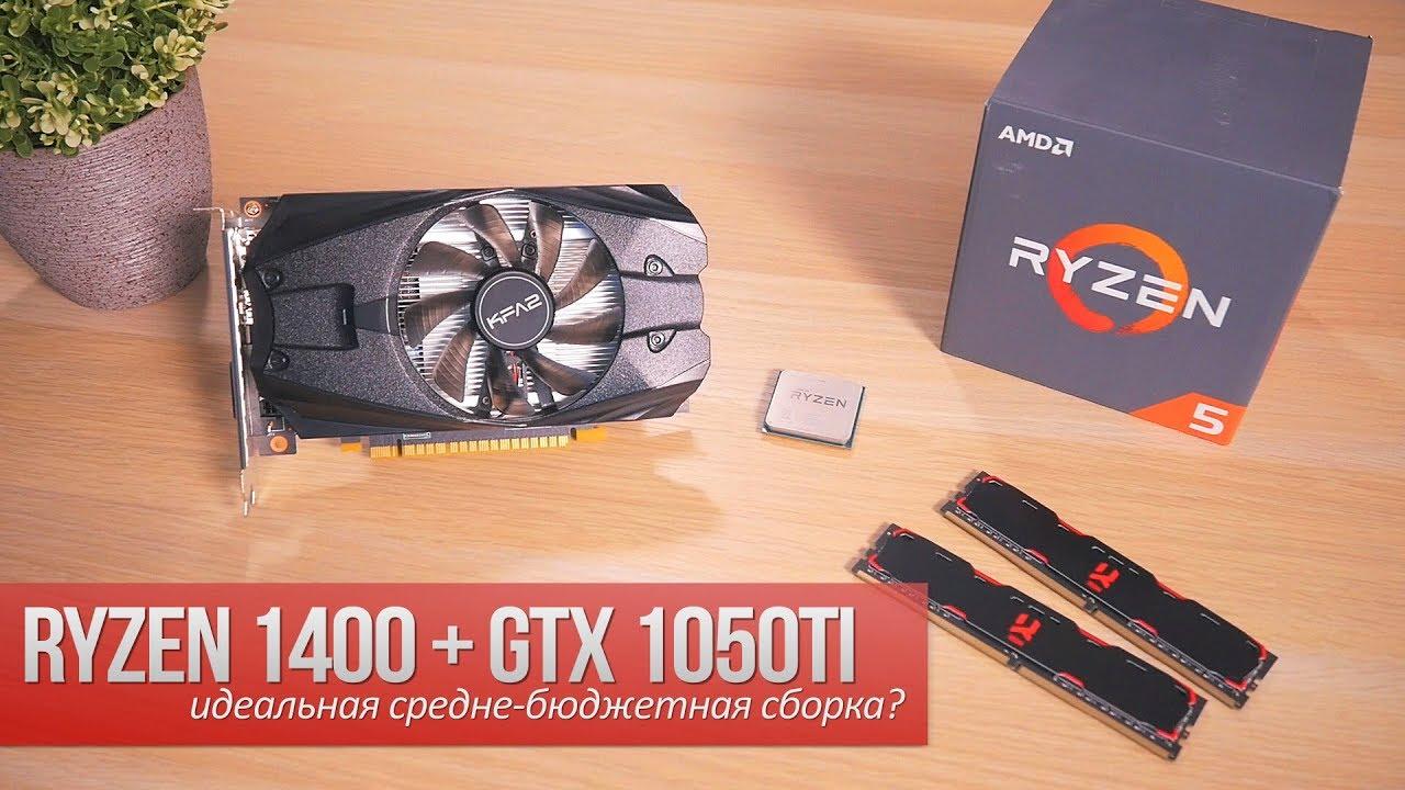 Ryzen 1400 + GTX 1050ti. Идеальная средне-бюджетная сборка?