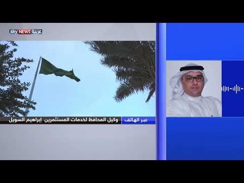 إبراهيم السويل: شركات الاستثمار الأجنبي في السعودية ارتفعت بنسبة 35% في العام الحالي  - نشر قبل 2 ساعة
