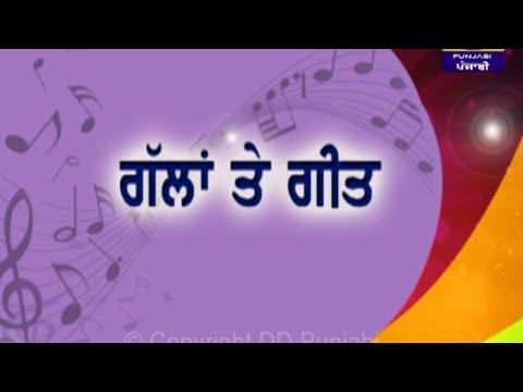 Gallan Te Geet | 29 October 2019 | Latest Show | DD Punjabi