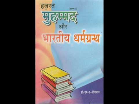 Hindi pdf in sunni islamic books