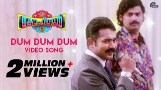 Kohinoor || Dum Dum Dum Video Song Ft Asif Ali, Bhavana,Vineeth Sreenivasan,Rahul Raj
