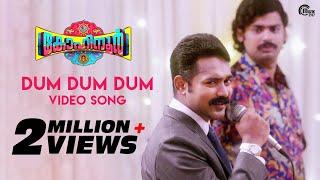 Kohinoor || Dum Dum Dum song Ft Asif Ali, Bhavana,Vineeth Sreenivasan,Rahul Raj